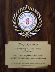 enisye-2013
